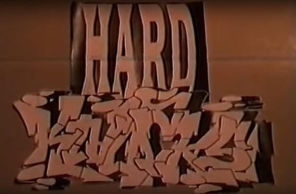 HardKnocks 1995
