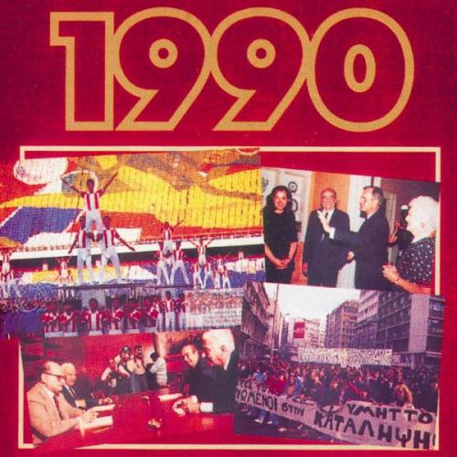 1990-500